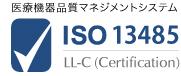 ISO13485 医療機器品質マネジメントシステム