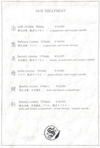 gala青い海 鍼灸 アロマ メニュー表