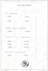 鍼灸 アロマ 酸素カプセル メニュー表