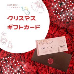 クリスマス ギフト プレゼント 読谷