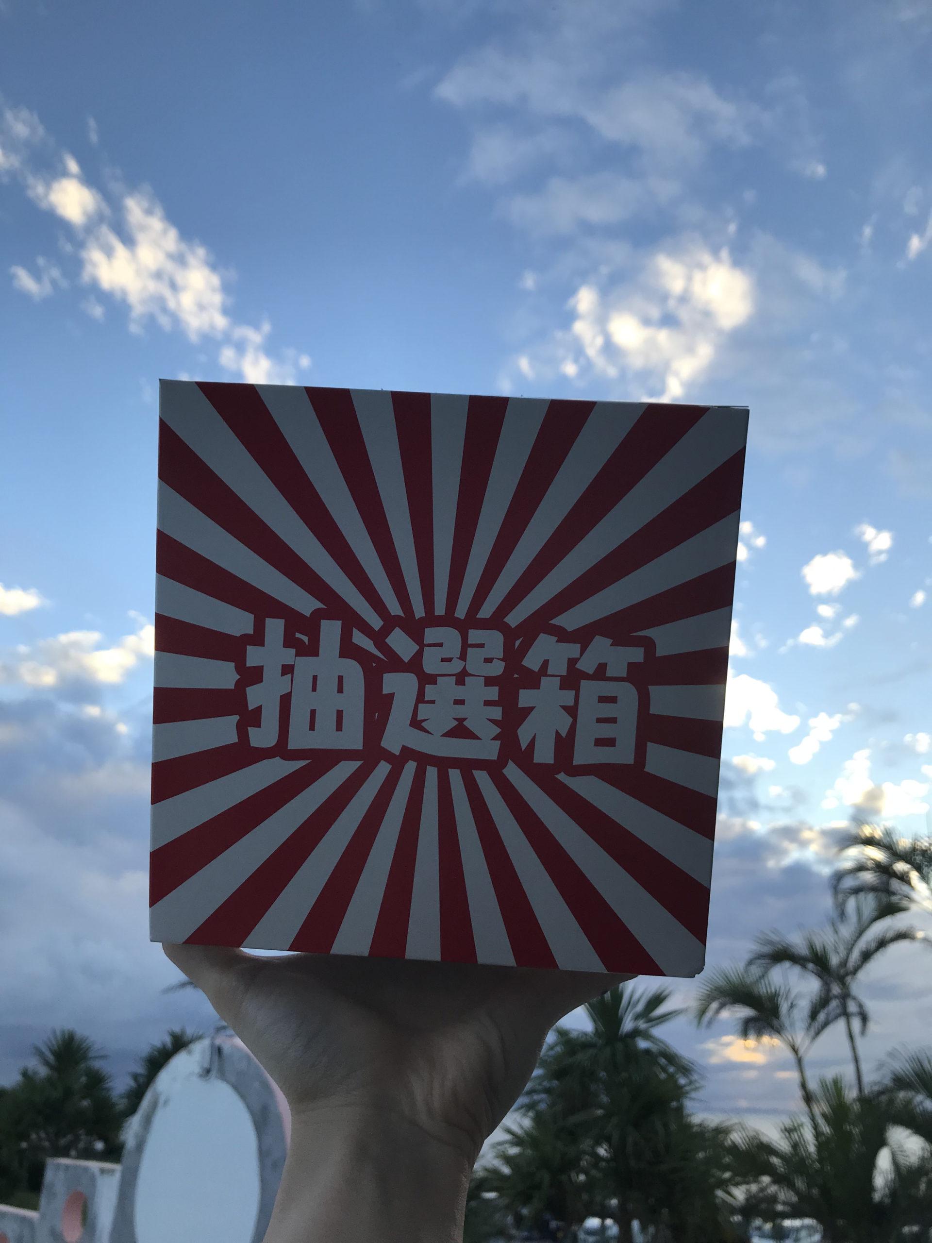 くじ引き 読谷村